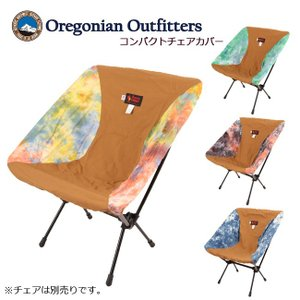 Oregonian Outfitters オレゴニアン アウトフィッターズ  チェアカバー コンパクトチェアカバー OCA-504 【雑貨】|snb-shop