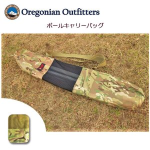 Oregonian Outfitters オレゴニアン アウトフィッターズ ケース ポールキャリーバ...
