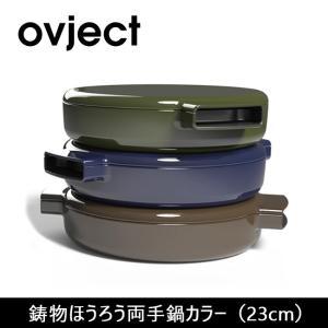 ovject オブジェクト 鋳物ほうろう両手鍋カラー(23cm) O-THP-23GN/NY/BR 【BBQ】【CKKR】両手鍋 ほうろう 鋳物 アウトドア|snb-shop