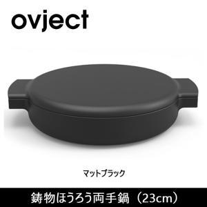 ovject オブジェクト 鋳物ほうろう両手鍋(23cm) O-THP-23 マットブラック 【BBQ】【CKKR】両手鍋 ほうろう 鋳物 アウトドア|snb-shop