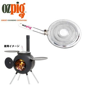 Ozpig/オージーピッグ Ozpigアクセサリー 炎拡散器 Diffuser/アウトドア キャンプ 防災 野外|snb-shop