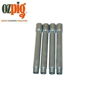 Ozpig/オージーピッグ Ozpigアクセサリー 延長脚 Extension legs/アウトドア キャンプ 防災 野外|snb-shop