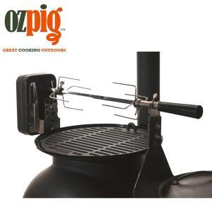 Ozpig/オージーピッグ Ozpigアクセサリー ロティサリーマシーン Rotisseire/アウトドア キャンプ 防災 野外|snb-shop