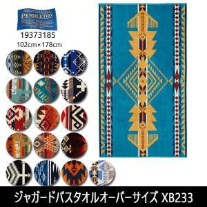 ペンドルトン PENDLETON ジャガードバスタオルオーバーサイズ XB233 102cm×178cm 19373185 【雑貨】 バスタオル(大判) タオルケット|snb-shop