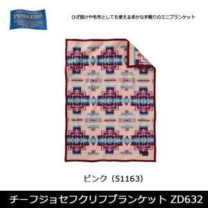 ペンドルトン PENDLETON チーフジョセフクリフブランケット ZD632 /19373097 ピンク(51163) 【雑貨】 ブランケット 毛布 ひざ掛け ウール素材|snb-shop