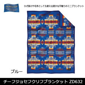 ペンドルトン PENDLETON チーフジョセフクリフブランケット ZD632 /19373097 ブルー(51164) 【雑貨】 ブランケット 毛布 ひざ掛け ウール素材|snb-shop