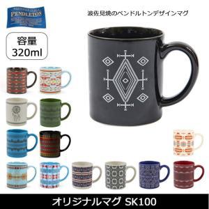 ペンドルトン PENDLETON マグカップ オリジナルマグ SK100 19377300 【雑貨】|snb-shop