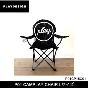 PLAYDESIGN プレイデザイン P01 CAMPLAY CHAIR Lサイズ P01CP15C01 【FUNI】【CHER】椅子 アウトドア キャンプ 運動会 ガーデン 折りたたみチェア|snb-shop