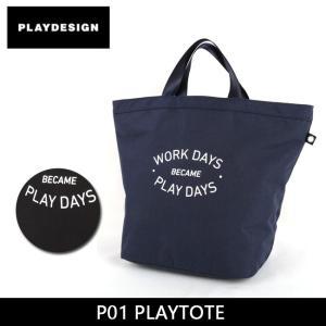 PLAYDESIGN プレイデザイン トートバッグ P01 PLAYTOTE PL-BAG002 【カバン】|snb-shop