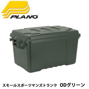 PLANO プラノ 1619-01 ODグリーン スモールスポーツマンズトランク 【ZAKK】アウトドア 収納 キャンプ レジャー 釣り|snb-shop