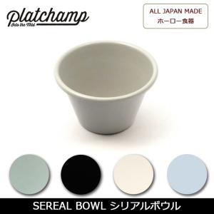 Platchamp/プラットチャンプ ボウル SEREAL BOWL シリアルボウル PC001 【雑貨】ホーロー 食器 スープ サラダ 皿 JAPAN MADE snb-shop