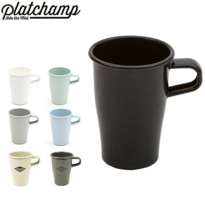 Platchamp/プラットチャンプ マグカップ STACKING MUG PC005 【雑貨】ホーロー 食器 マグ JAPAN MADE snb-shop