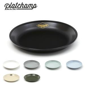 Platchamp プラットチャンプ THE CURRY PLATE 20 PC011 【食器/プレート/皿/ホーロー/アウトドア】 snb-shop