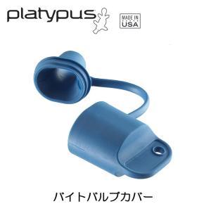 PLATYPUS/プラティパス ボトルアクセサリ バイトバルブカバー|snb-shop