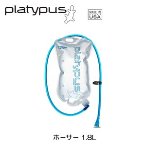 PLATYPUS/プラティパス ホーサー Hoser 1.8L|snb-shop