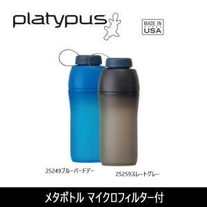 PLATYPUS/プラティパス メタボトル マイクロフィルター付 25249/25259 【BTLE】 ボトル 水筒|snb-shop