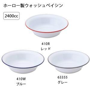 POSH LIVING ポッシュリビング ウォッシュベイシン 410R/410W/63355 【雑貨】 食器 大皿 ホーロー キッチン 料理 snb-shop