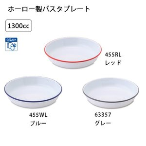POSH LIVING ポッシュリビング パスタプレート 455RL/455WL/63357 【雑貨】 食器 お皿 パスタ皿 ホーロー キッチン 料理 snb-shop
