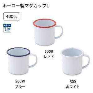 POSH LIVING ポッシュリビング マグカップL 500/500R/500W 【雑貨】 食器 マグカップ コップ ホーロー キッチン snb-shop