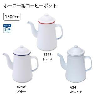 POSH LIVING ポッシュリビング コーヒーポット 624/624R/624W 【雑貨】 食器 ポット コーヒー ホーロー キッチン snb-shop