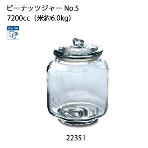 POSH LIVING ポッシュリビング ビン容器 7200cc ピーナッツジャー No5 22351 【雑貨】 保存容器 おしゃれ キッチン収納 キッチン用品 snb-shop