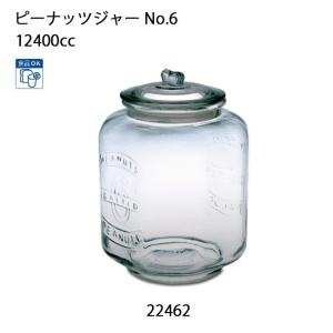 POSH LIVING ポッシュリビング ビン容器 12400cc ピーナッツジャー No6 22462 【雑貨】 保存容器 おしゃれ キッチン収納 キッチン用品 snb-shop