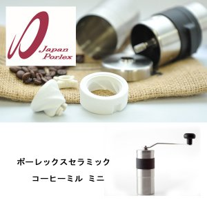 PORLEX/ポーレックス コーヒーミル/ポーレックスセラミック コーヒーミル ミニ|snb-shop