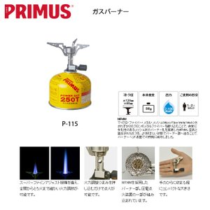 PRIMUS/プリムス ガスバーナー 115 フェムトストーブ/P-115 snb-shop