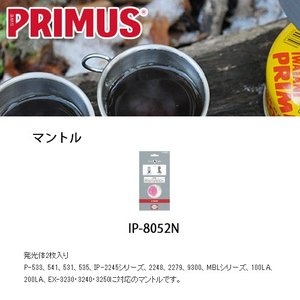 PRIMUS/プリムス マントル マントルA 2枚入/IP-8052N snb-shop
