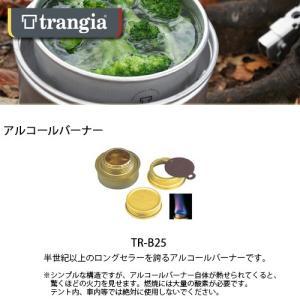 trangia/トランギア アルコールバーナー アルコールバーナー/TR-B25|snb-shop