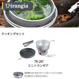 trangia/トランギア 調理器具 ミニトランギア/TR-28T|snb-shop