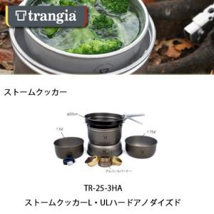 trangia/トランギア 調理器具 ストームクッカーL・ULハードアノダイズド/TR-25-3HA|snb-shop