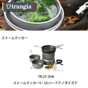 trangia/トランギア 調理器具 ストームクッカーS・ULハードアノダイズド/TR-27-3HA snb-shop