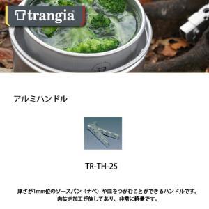 trangia/トランギア 調理器具 アルミハンドル/TR-TH-25 snb-shop