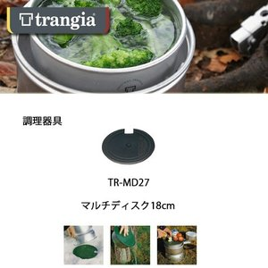trangia/トランギア 調理器具 マルチディスク18cm/TR-MD27 snb-shop