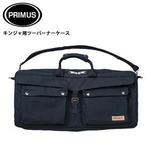 PRIMUS/プリムス 収納ケース トゥピケ/キンジャ用ツーバーナーケース P-C738025 【BBQ】【CZAK】 snb-shop