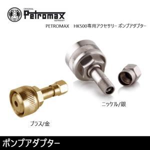 PETROMAX/ペトロマックス ポンプアダプター 【BBQ】【CZAK】アウトドア キャンプ|snb-shop