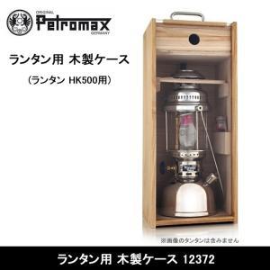 PETROMAX/ペトロマックス ランタン収納 HK500用 ランタン用 木製ケース 12372 【BBQ】【CZAK】ランタン ケース 収納|snb-shop