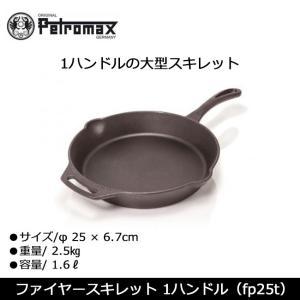 PETROMAX/ペトロマックス ファイヤースキレット 1ハンドル(fp25t) 12843 【BBQ】【CKKR】 スキレット フライパン アウトドア キッチン 調理器具|snb-shop
