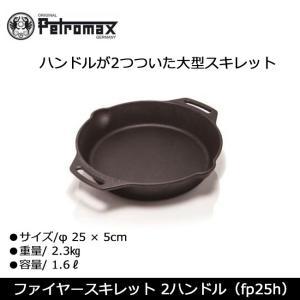 PETROMAX/ペトロマックス ファイヤースキレット 2ハンドル(fp25h) 12844 【BBQ】【CKKR】 スキレット 両手ハンドル アウトドア キッチン 調理器具|snb-shop
