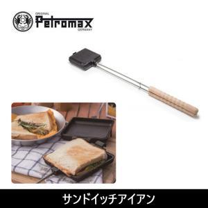 PETROMAX ペトロマックス サンドイッチアイアン 【BBQ】【CKKR】サンドイッチアイアン アウトドア キッチン 調理器具|snb-shop