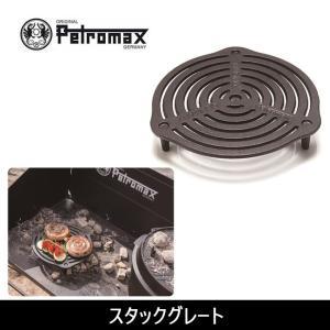 PETROMAX ペトロマックス スタックグレート 【BBQ】【CKKR】トライベット アウトドア キッチン 調理器具|snb-shop