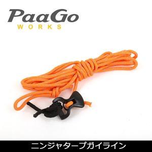 PaaGo WORKS パーゴワークス タープアクセサリー NINJA TARP ニンジャタープガイライン AC-08 【TENTARP】【TARP】【TZAK】タープ設営アクセサリー|snb-shop