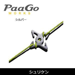 PaaGo WORKS パーゴワークス 自在 SHURIKEN シュリケン NJ-02-SV 【TENTARP】【TZAK】自在 テント設営 アウトドア キャンプ|snb-shop