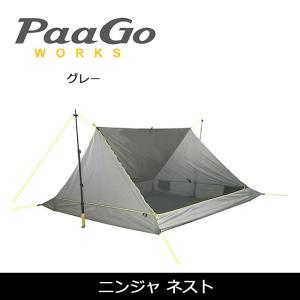 PaaGo WORKS パーゴワークス インナーテント NINJA NEST ニンジャ ネスト NJ-03-GR 【TENTARP】【TENT】アウトドア キャンプ|snb-shop