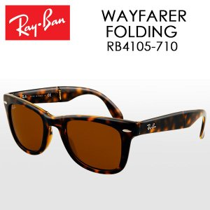 RayBan レイバン サングラス WAYFARER FOLDING ウェイファーラー RB4105-710 サイズ 50 日本正規品|snb-shop