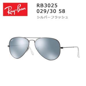 RayBan レイバン サングラス AVIATOR FLASH LENSES シルバーフラッシュ  029/30-58 RB3025 日本正規品|snb-shop