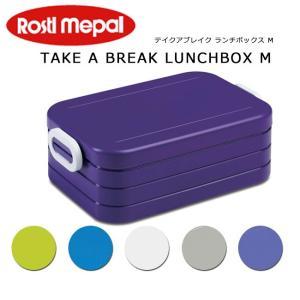 ROSTI MEPAL/ロスティ メパル ランチボックス TAKE A BREAK LUNCHBOX M テイクアブレイク ランチボックス M  【雑貨】|snb-shop