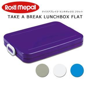 ROSTI MEPAL/ロスティ メパル ランチボックス TAKE A BREAK LUNCHBOX FLAT テイクアブレイク ランチボックス フラット 【雑貨】|snb-shop