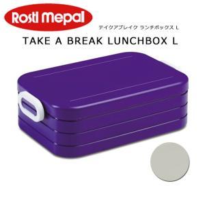 ROSTI MEPAL/ロスティ メパル ランチボックス TAKE A BREAK LUNCHBOX L テイクアブレイク ランチボックス L 【雑貨】|snb-shop